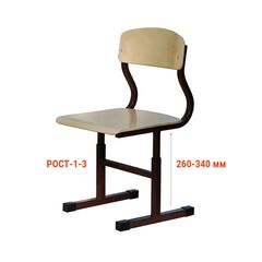 Стул школьный регулируемый рост-1-3